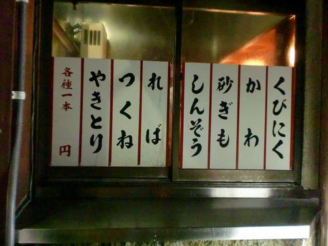 asagaya_ayumi_鳥久_メニュー