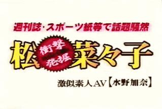松○菜々子激似AVとかいうの見てみたらブッサいオバハンだった件w