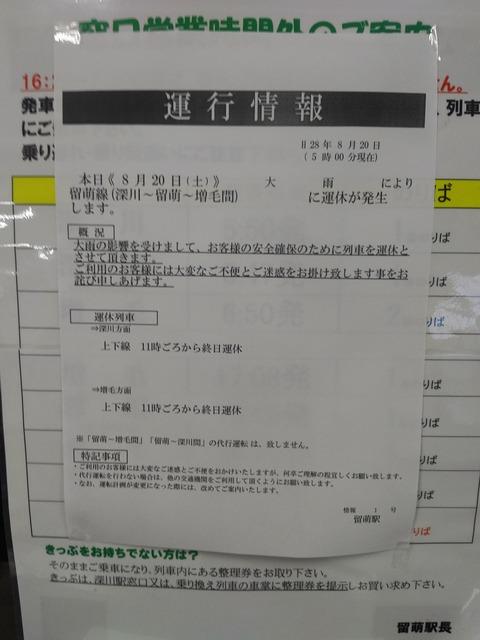 2016年8月 列島縦断旅八日目(留萌ー稚内)