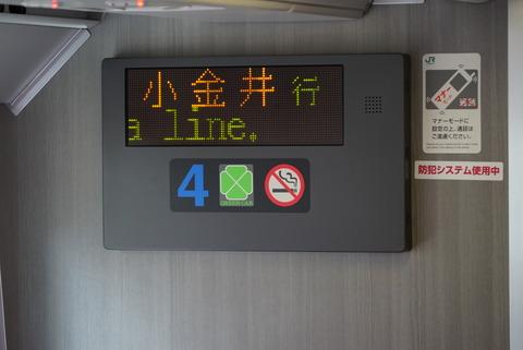 2016年8月 列島縦断旅四日目(東京ー盛岡)