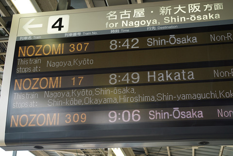 2016GW 島根旅行・一日目