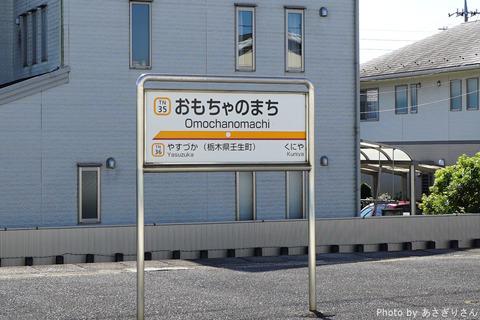 栃木県宇都宮市への小旅行