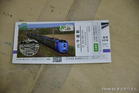 2017年8月 北海道旅行(一日目)