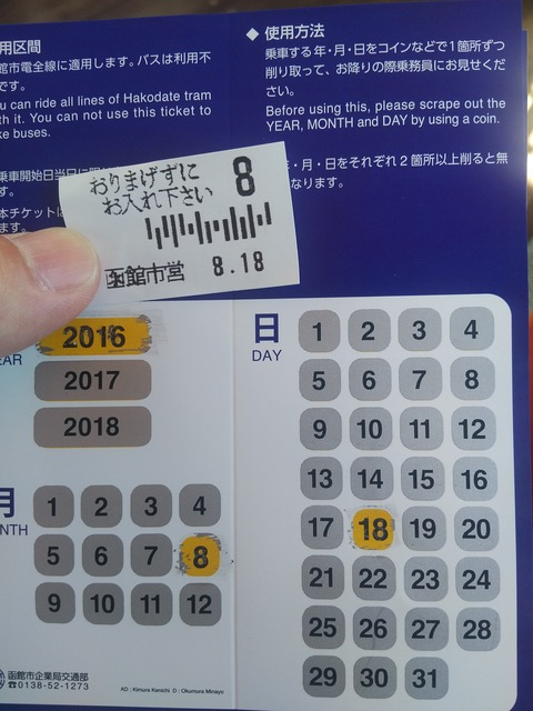 2016年8月 列島縦断旅六日目 (函館ー札幌)