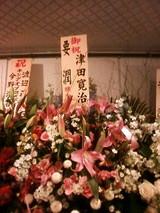 ツダカンからのお花