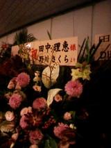 野川さくらさんからのお花