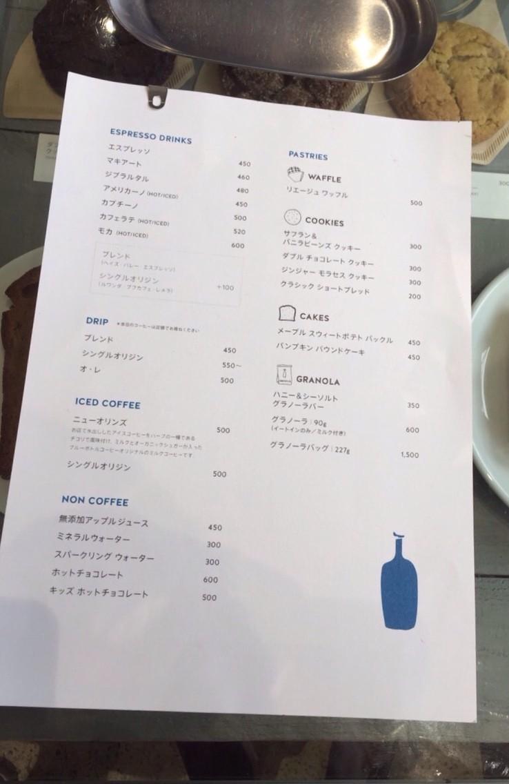 メニュー コーヒー ブルー ボトル
