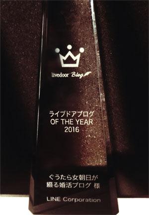 ライブドアブログ OF THE YEAR 2016に受賞しました。