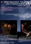 jazz live 0220
