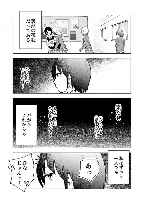 s_ギャルとぼっち12