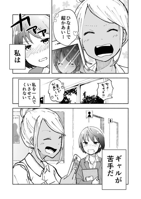 ギャルとぼっち14 (1)