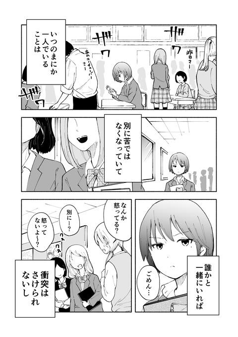 ギャルとぼっち1 (1)