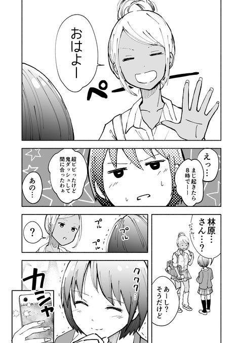 ギャルとぼっち13 (1)