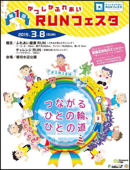 katsushika_fureai_run_20141104_01