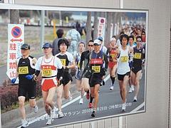 佐倉マラソン