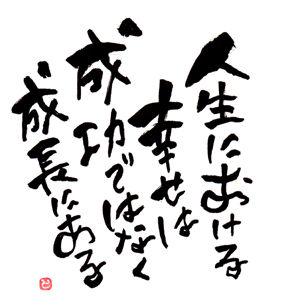 20130315-人生における幸せは成功ではなく成長にある