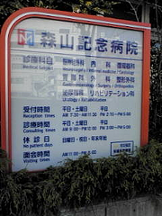森山記念病院