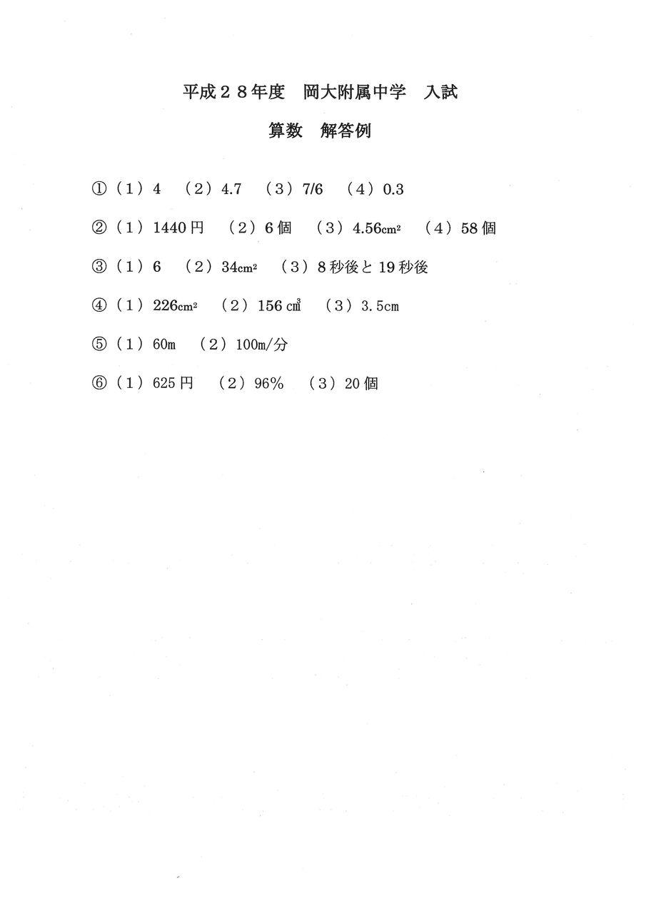2016-01-09岡大附属算数解答例