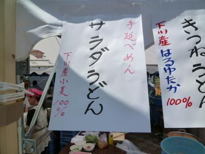 麺サミット42