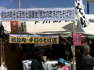 麺サミット12