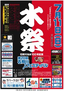 水祭ポスター1 99