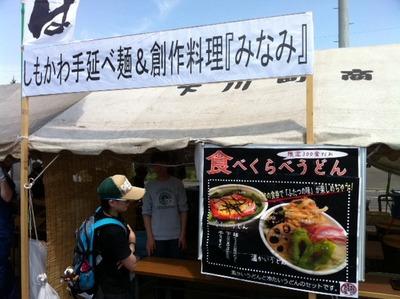 麺サミット14