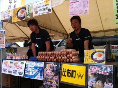 麺サミット28