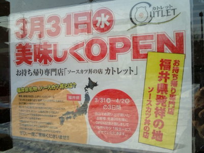 ソースカツ丼1