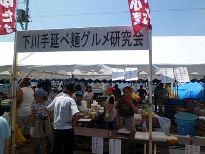 麺サミット41
