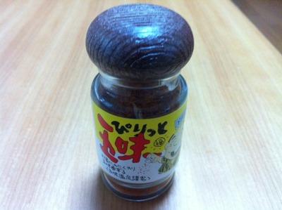 麺サミット33