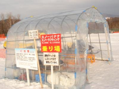 雪の村41バナナ