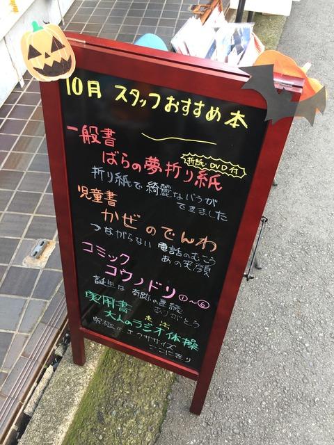 写真 2014-10-25 12 53 55