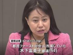 事故、雲隠れ、木下富美子都議を書類送検 無免許運転と当て逃げの疑い 東京