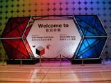 香港 展示会 1