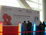 香港 展示会 2
