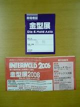 2006年 インターモールド