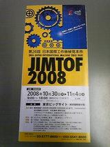 JIMTOF 2008