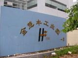 中国 精密金型部品工場
