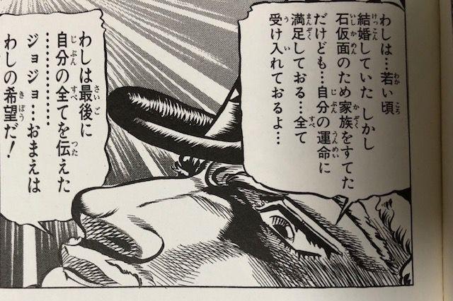 Noesis・Line : ジョジョ