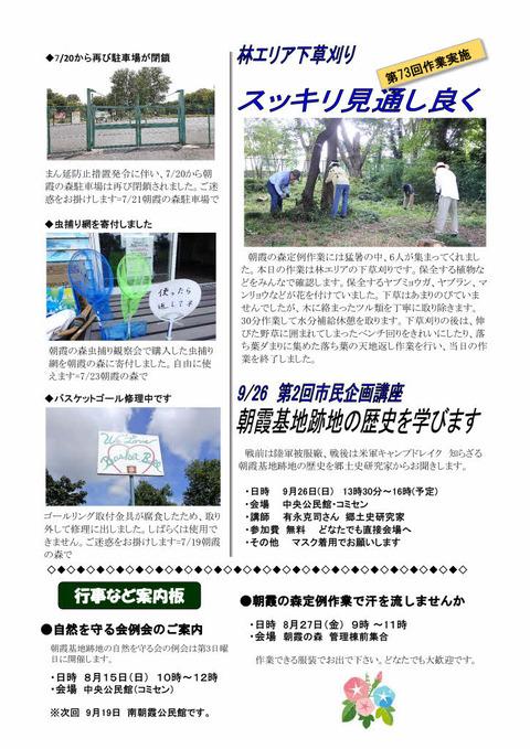 自然を守る会通信№114_page002