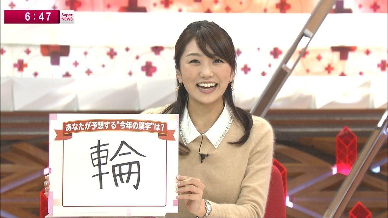松村未央と漢字