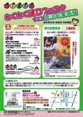 toku2014_11 のコピー