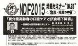 NDIF2015
