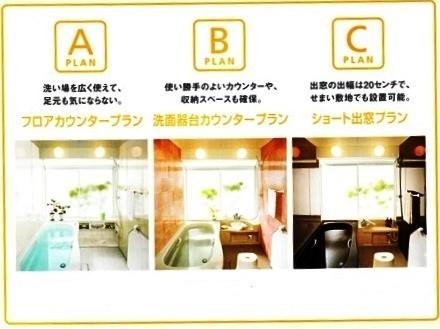 専用出窓で広がる浴室のリフォームは3つのプラン