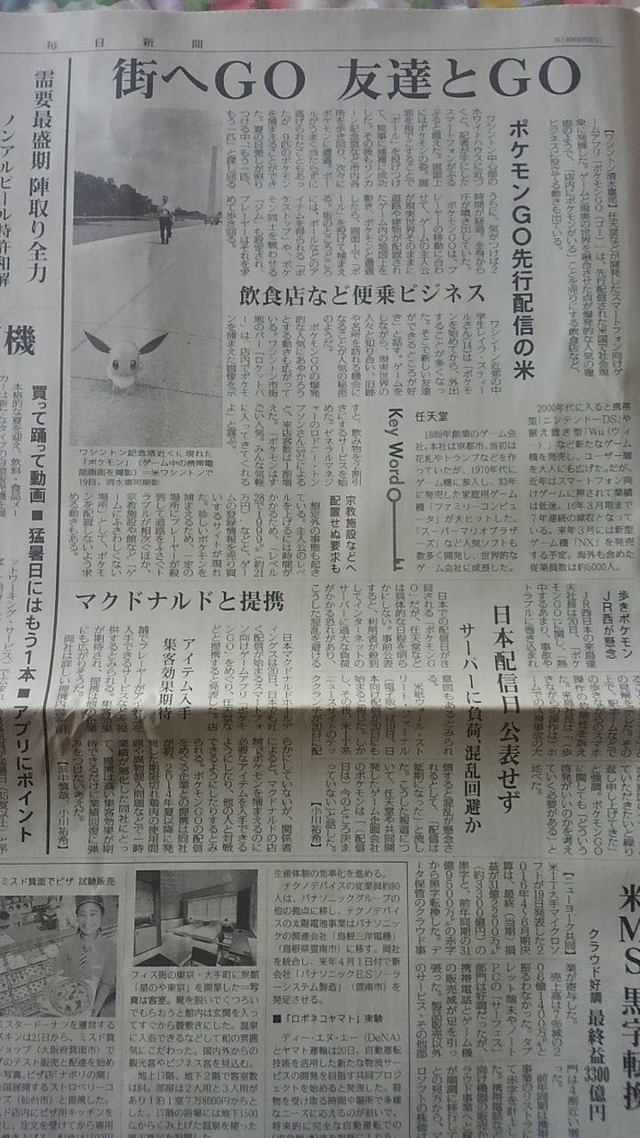 大手新聞朝刊でポケモンgoが紹介される : 攻略まとめofポケモンgo