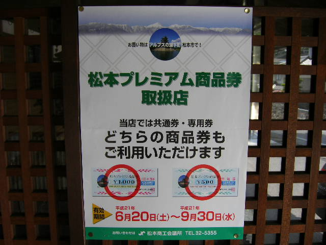 松本 市 プレミアム 商品 券