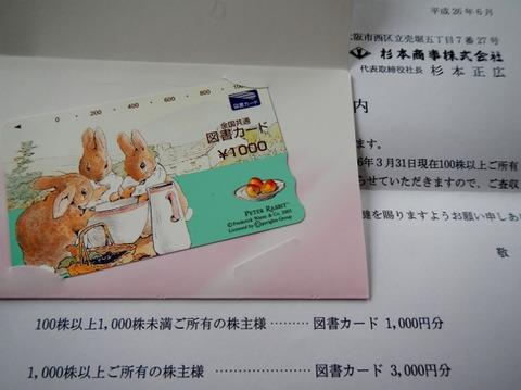 DSCN2299 (640x479)