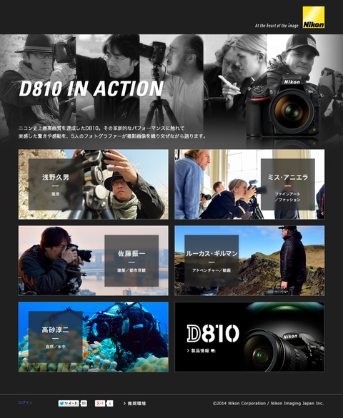 D810 IN ACTION   ニコンイメージング
