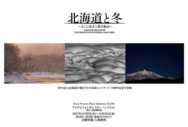 THE NORTHFINDER 10周年記念写真展