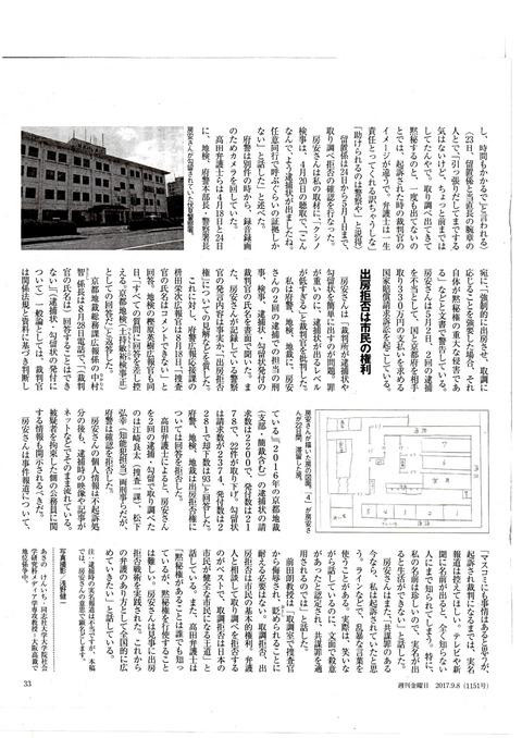 金曜日記事2